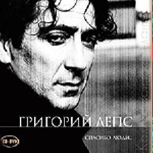Григорий Лепс - Коллекция: Спасибо, Люди… /Cd+Dvd/ (Digi-Pack)