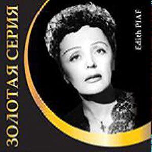 Золотая Серия - Edith Piaf