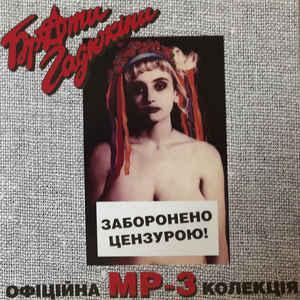 Брати Гадюкіни - Офіційна MP-3 Колекція (2007)