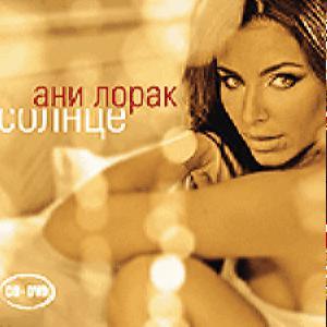 Ани Лорак - Солнце /Cd+Dvd/