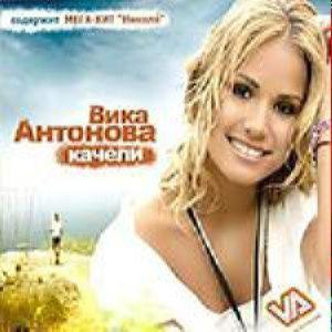 Антонова Вика - Качели