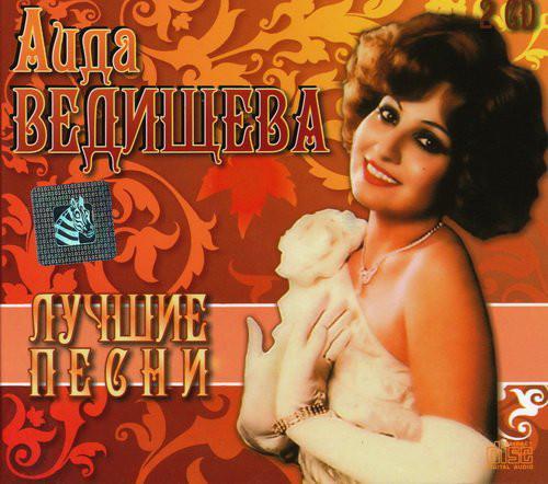 Аида Ведищева - Лучшие Песни (2CD, Digipak)