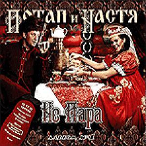 Потап И Настя Каменских - Не Пара /Cd+Dvd/