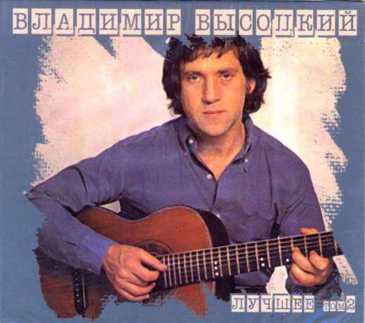Владимир Высоцкий - Лучшее. Том 2 (2CD, Digipak)