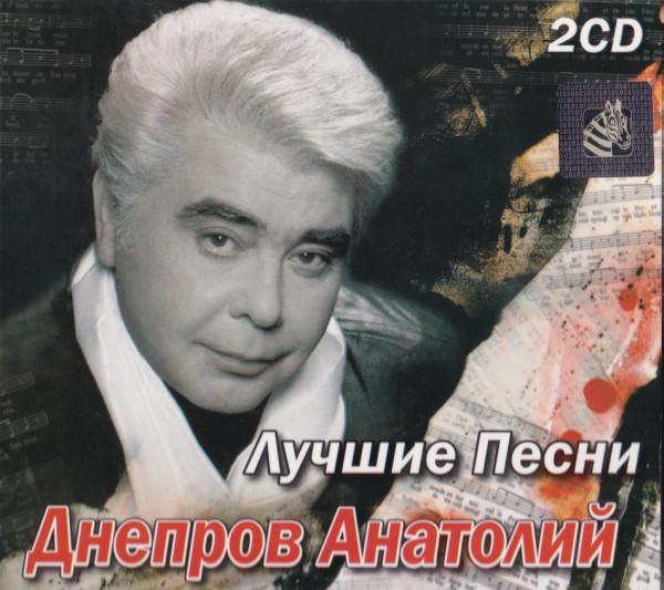Анатолий Днепров - Лучшие Песни (2CD, Digipak)