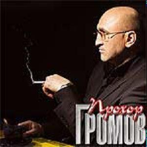 Громов Прохор - Кафе На Три Столика