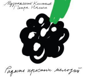 Музыкальный Коллектив Петра Налича - Радость Простых Мелодий