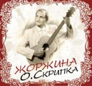 Скрипка Олег - Жоржина (digipack, дизайнерское оформление)