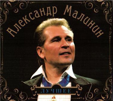 Александр Малинин - Лучшее (2CD, Digipak)