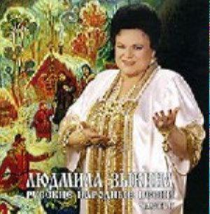 Зыкина Людмила - Русские народные песни, часть 1