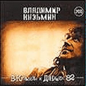 Кузьмин Владимир И Динамик - 82 /2 Cd/
