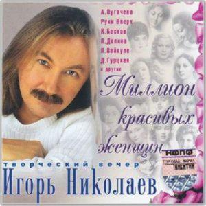 Николаев Игорь - Миллион Красивых Женщин /2cd/