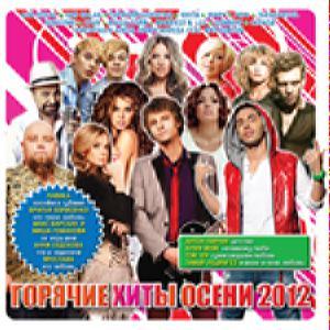 ГОРЯЧИЕ ХИТЫ ОСЕНИ 2012 (сборник) -