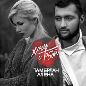 Тамерлан и Алёна - Хочу с тобой (cd+dvd) (2016)