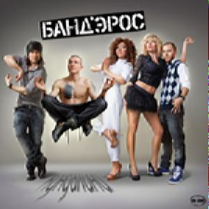 Банд'эрос - Кундалини /Cd+Dvd/ (Digi-Pack)