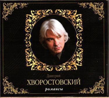 Дмитрий Хворостовский - Романсы (2CD, Digipak)