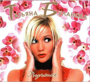 Татьяна Буланова - Лучшее (2CD, Digipak)