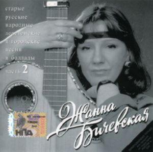 Жанна Бичевская - Старые русские народные песни и баллады.Часть2