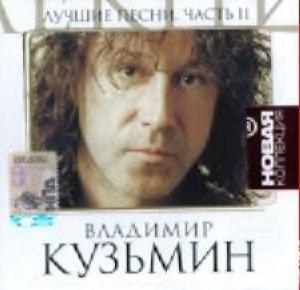 Новая коллекция - Кузьмин Владимир, часть 2
