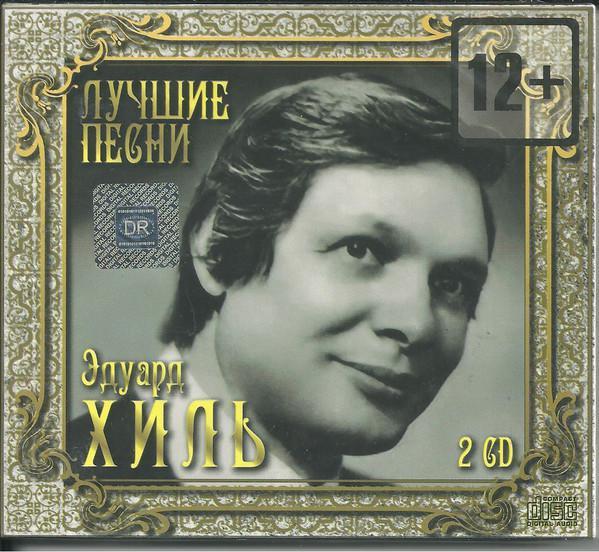 Эдуард Хиль - Лучшие Песни (2CD, Digipak)
