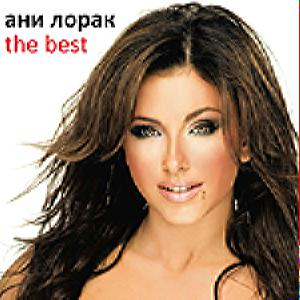 Ани Лорак - The Best Of… (Digi-Pack)