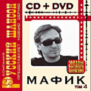 Мафик - Звёзды Русского Шансона Том 4 /Cd+Dvd/