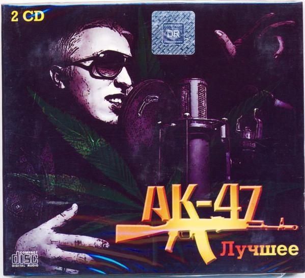 АК-47 - Лучшее (2CD, Digipak)