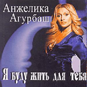 Агурбаш Анжелика - Я Буду Жить Для Тебя