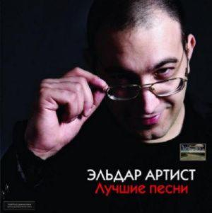 Эльдар Артист - Лучшие песни (2015)