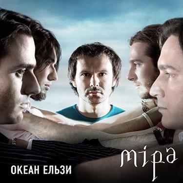 Океан Ельзи - Міра (2014) (Digipak)