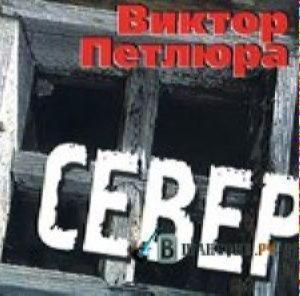Петлюра Виктор - Север