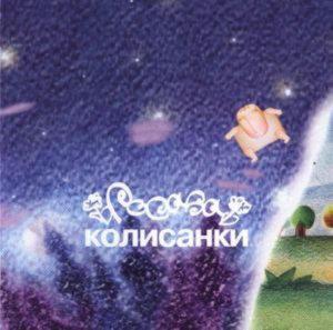 Росава - Колисанки (Подарункове Видання)