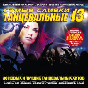 Сборник - Самые сливки танцевальные 13 (2016)