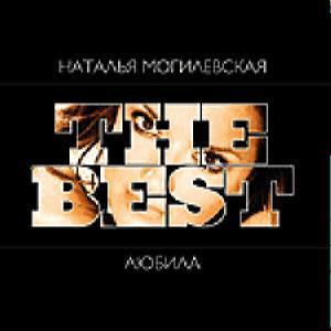 Могилевская Наталья - The Best: Любила /Cd+Dvd/