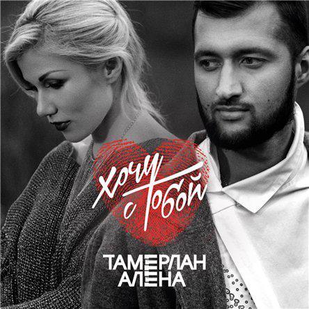 Тамерлан и Алёна - Хочу с тобой (2016) (CD+DVD, Digipak)