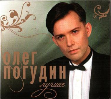 Олег Погудин - Лучшее (2CD, Digipak)