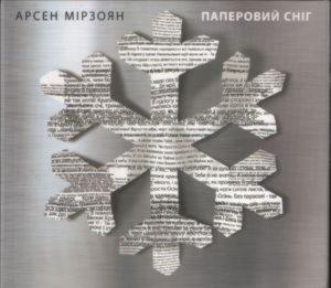 Арсен Мірзоян - Паперовий Сніг (2016)