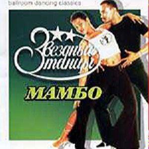 Звёздные Танцы - Мамбо