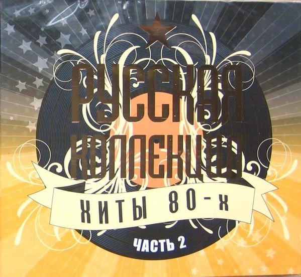 Сборник - Русская Коллекция Хиты 80-х. Часть 2 (2CD, Digipak)
