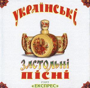 Гурт Експрес - Українські Застольні Пісні. Частина 1