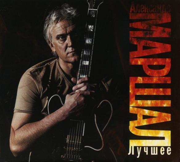 Александр Маршал - Лучшее (2CD, Digipak)
