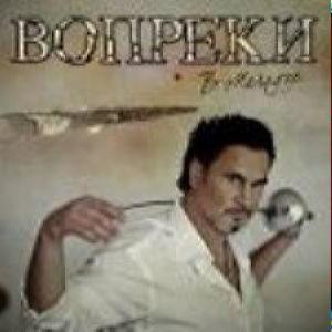 Меладзе Валерий - Вопреки (CD+DVD)