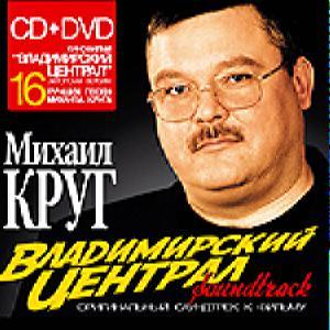 Круг Михаил - Владимирский Централ /Cd+Dvd/ (Digi-Pack)