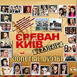 Золотые Дуэты: Ереван Киев Транzит - /Cd+Dvd/ (Digi-Pack)