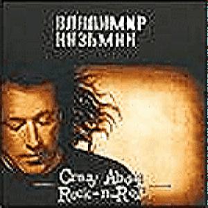 Кузьмин Владимир - Crazy About Rock-N-Roll