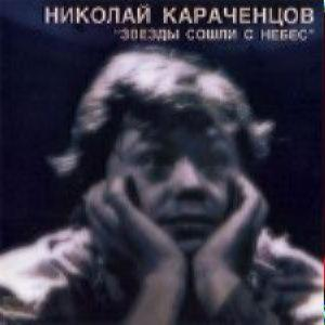 Караченцов Николай - Звезды сошли с небес