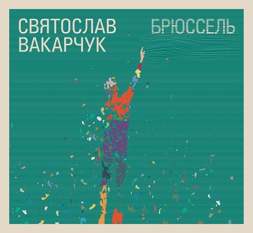 Святослав Вакарчук - Брюссель (2012) (Digipak)