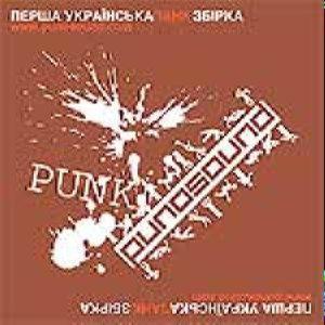 Punosound - Перша Українська Збірка Панк Музики