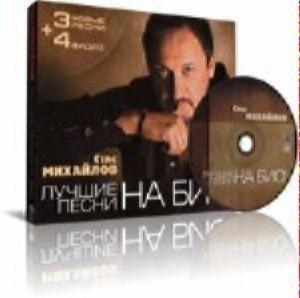 Михайлов Стас - Лучшие песни. На Бис!