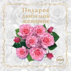 Сборник - Подарок любимой женщине. Водолей 2009